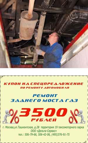 Ремонт заднего моста Газели является одной из самых сложных операций Автосервиса ГАЗ.  Вы можете сэкономить на...