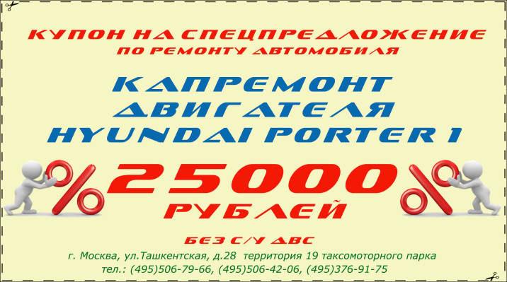 Капитальный ремонт двигателя Hyundai Porter